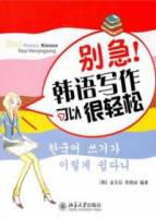 別急!韓語寫作可以很輕松
