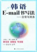 韓語E-mail書寫法︰日常與商務