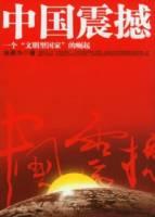 """中國震撼︰一個""""文明型國家""""的崛起"""