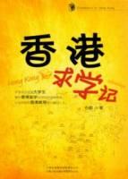 香港求學記