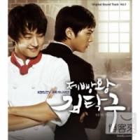 電視原聲帶 「麵包王金卓求」Vol.1 亞洲特別版 CD+DVD