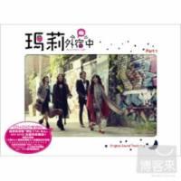 電視原聲帶 瑪莉外宿中 典藏影音雙碟版 Part 1 CD+DVD