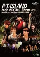 F T ISLAND Zepp Tour 2010 ∼Hands Up ∼Zepp Tokyo & Final Show 日比谷野外大音樂堂 2010日本巡迴演唱會台灣獨占全中文字幕 2DVD
