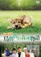 烏魯魯的森林物語 劇場版 DVD