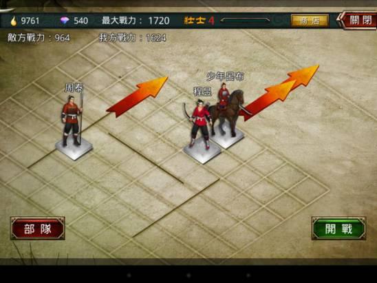 全3D軍事戰略手機遊戲APP《真三國大戰》即日起開戰,遊戲特色玩法搶先看