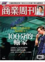 商業周刊 2011 7 7 第1233期