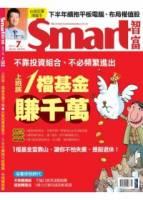 Smart智富月刊 7月號 2011 第155期