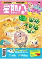 星期八幼兒全能發展誌 7月號 2011 第37期