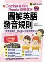 圖解英語發音規則:Dorina老師的Phonics教學筆記(附彩色字卡 MP3)