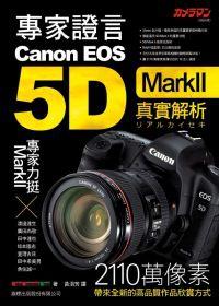 專家證言 Canon EOS 5D MarkII 真實解析(附1光碟)