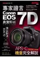 專家證言 Canon EOS 7D 實拍解析