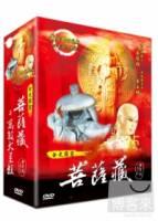 金光霹靂菩薩藏與萬教大格殺 精裝版 4DVD