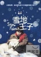 雪地王子 劇場版 DVD