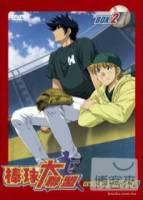 棒球大聯盟6 BOX-2 DVD