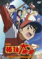 棒球大聯盟劇場版-友情的一球 DVD