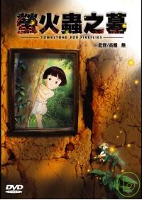 螢火蟲之墓 DVD