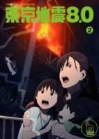 東京地震8.0[02] DVD