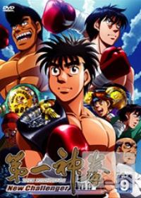 第一神拳II[09] DVD