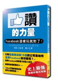 讚的力量:Facebook 這樣玩就對了!