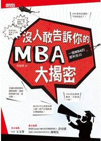 沒人敢告訴你的MBA大揭密:一個MBA的犀利告白