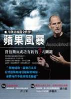 蘋果風暴:賈伯斯與成功有約的7大關鍵