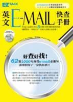英文e-mail快查手冊(附贈全書e-mail例句完整文字檔光碟)