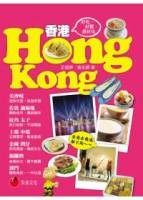 香港HONG KONG:好吃 好買,最好玩