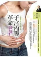 子宮內膜革命:經痛 肌瘤 不孕症大滅絕