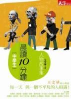 晨讀10分鐘:人物故事集