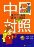 速學中國通,速攻中國語(中日對照,含MP3光盤一張)