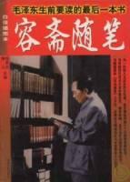 毛澤東生前要讀的最後一本書︰容齋隨筆(白話插圖本)