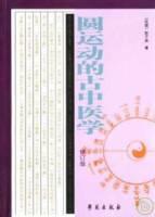 圓運動的古中醫學(增訂版)