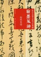翰墨鳳神︰故宮名篇名家書法典藏•歷代名詩