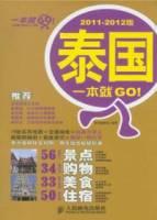 泰國一本就GO!(2011-2012版)