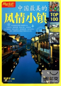 中國最美的風情小鎮TOP100