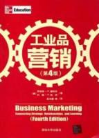 工業品營銷.第4版