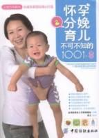 懷孕分娩育兒不可不知的1001個常識
