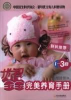 優智寶寶︰1-3歲完美養育手冊