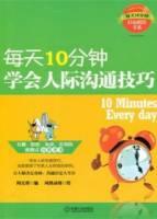 每天10分鐘︰學會人際溝通技巧