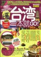 台灣一本就GO(2011—2012最新全彩版)
