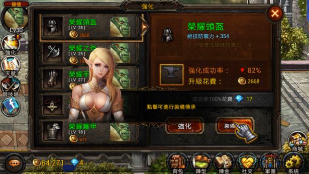 龍之力量-25級以上進階玩法