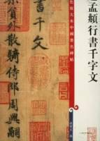 趙孟(兆頁)行書千字文(繁體版)