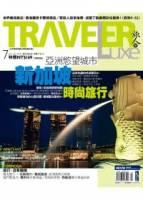 TRAVELER LUXE 旅人誌 7月號 2011 第74期