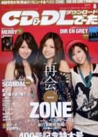 CD data 8月號 2011