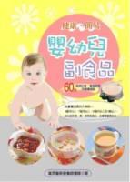 健康簡易 嬰幼兒副食品