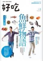 好吃5:魚鮮物語 本港海鮮小學堂
