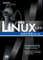 鳥哥的Linux私房菜--基礎學習篇 第三版 附光碟