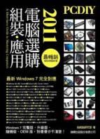 PCDIY 2011 電腦選購 組裝 應用 附光碟*1
