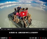 旅遊世界600天!360度的全景自拍記錄