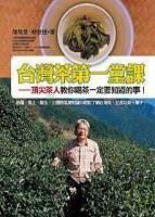 台灣茶第一堂課:頂尖茶人教你喝茶一定要知道的事!